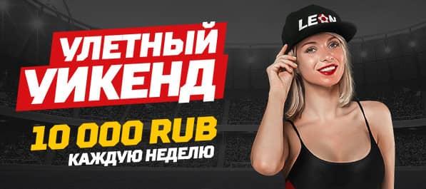 "alt="" Улетный уикенд от Leon.ru"""