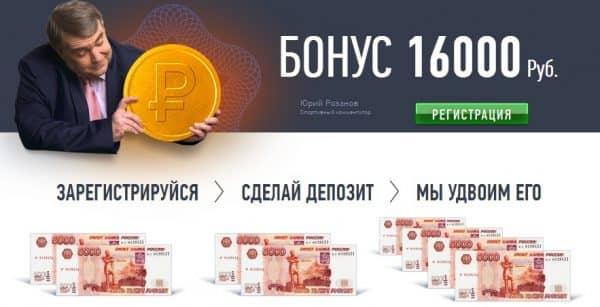 "alt="" Бонус 16000 р от Winline.ru"""
