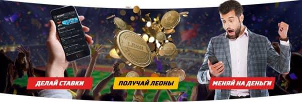 """alt="""" Бонусные очки (Леоны) от Букмекерской Leon.ru"""""""