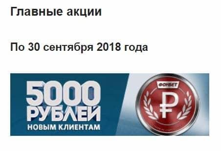 Акция в ФонБет 5000