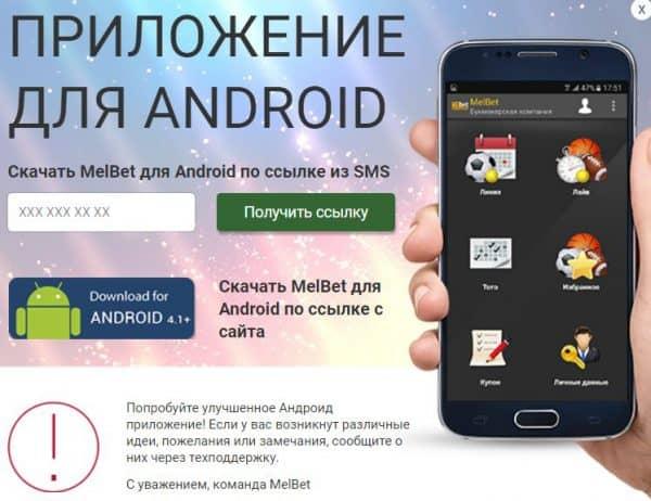 МелБет скачать на андроид