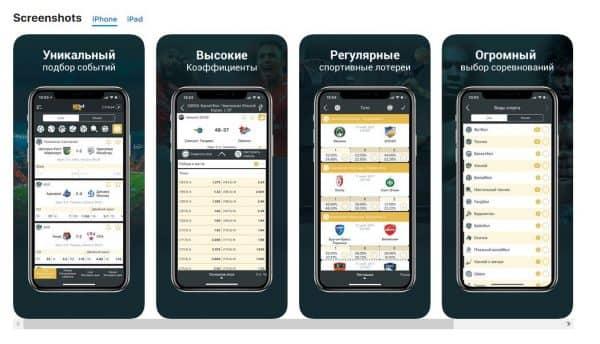 МелБет Функционал на айфонах