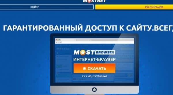 MostBet приложение скачать на компьютер