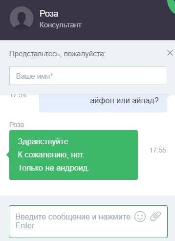 Переписка айфон МостБет
