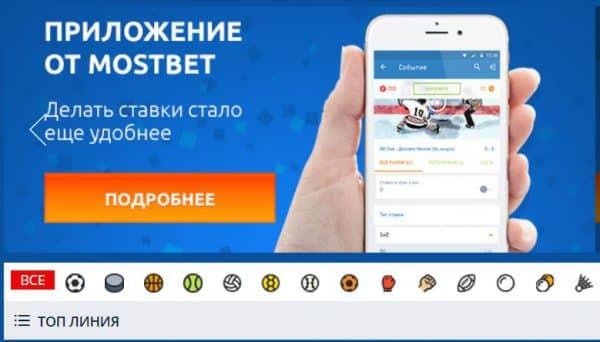 Фирменное приложение МостБет