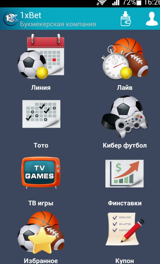 1хбет Андроид интерфейс