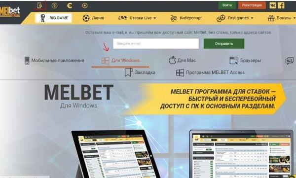 MelBet приложение скачать на компьютер