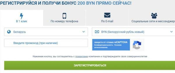 регистрация нового игрового счета 1хбет