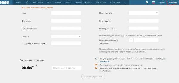 Регистрация Поля в ФонБет