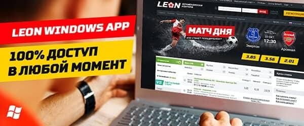 Leon приложение скачать на компьютер