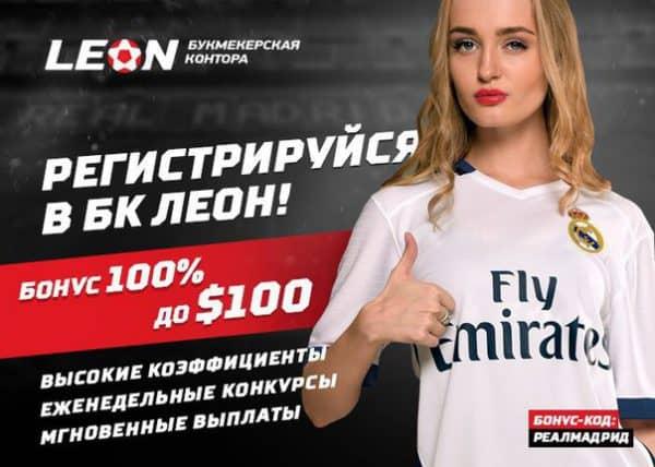 Рега Леон Девушка Класс