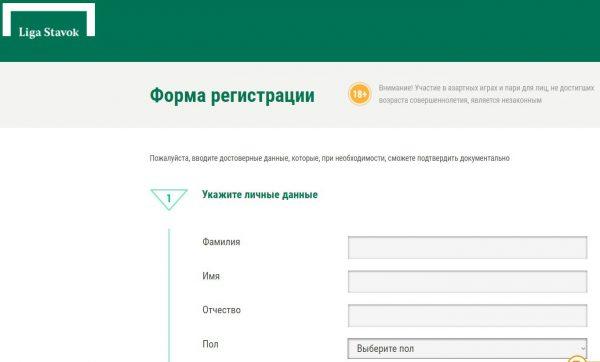Регистрация полная в ЛигеСтавок