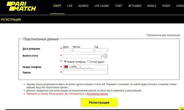 регистрация нового игрового счета ПариМатч