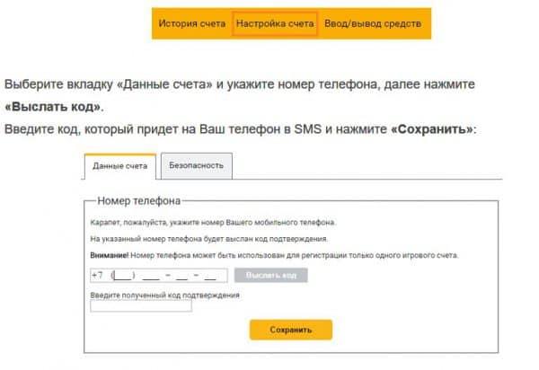 Регистрационная форма в Париматч