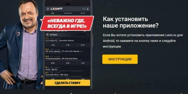 Установка андроид Леон Инструкция