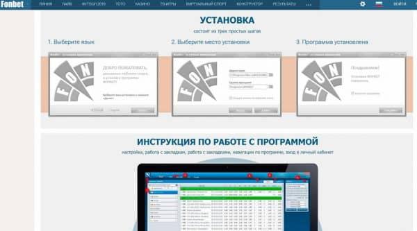 Установка программы-клиента ФонБет